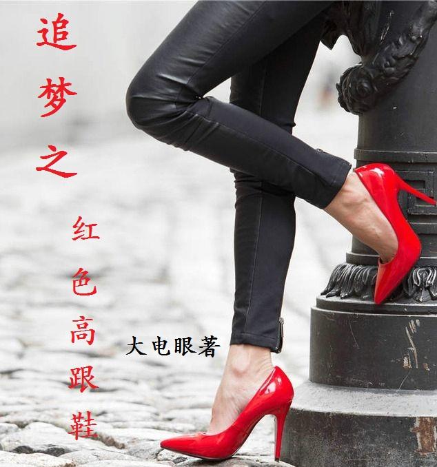 *追梦之红色高跟鞋